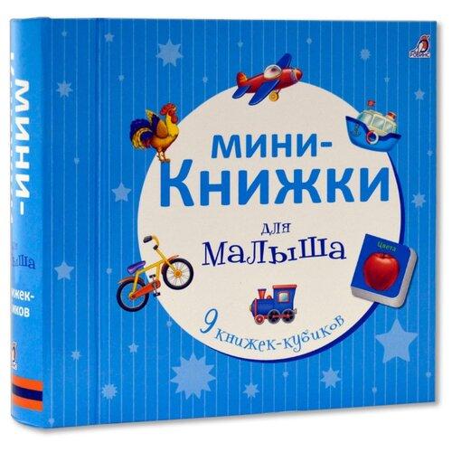 Купить Робинс Мои первые книжки. Мини-книжки для малыша, Книжки-игрушки