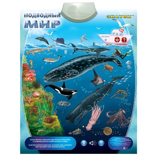 Купить Электронный плакат Знаток Подводный мир PL-09-WW, Обучающие плакаты