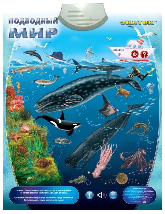Электронный плакат Знаток Подводный мир PL-09-WW — купить по выгодной цене на Яндекс.Маркете