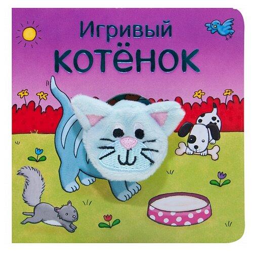 Купить Мозаика-Синтез Книжки с пальчиковыми куклами. Игривый котенок, Книжки-игрушки