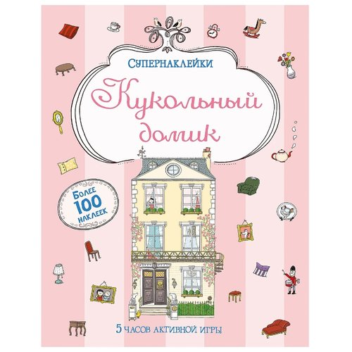 Купить Книжка с наклейками Супернаклейки. Кукольный домик , Machaon, Книжки с наклейками