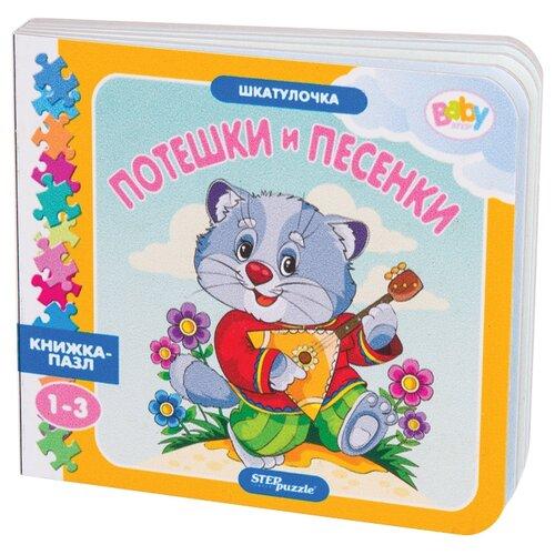 Купить Step puzzle Книжка-игрушка Шкатулочка. Потешки и песенки, Книжки-игрушки