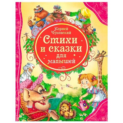 Купить Чуковский К.И. Все лучшие сказки. Стихи и сказки для малышей , РОСМЭН, Книги для малышей