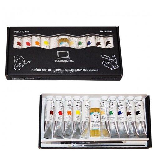 Купить Малевичъ Масляные краски Классик 10 цветов х 40 мл в картонной коробке (830102), Краски