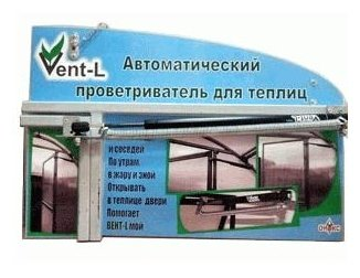 Автомат для проветривания Vent-L 002