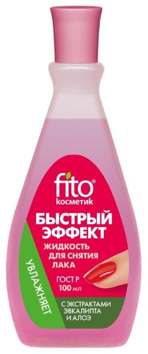 Fito косметик Жидкость для снятия лака