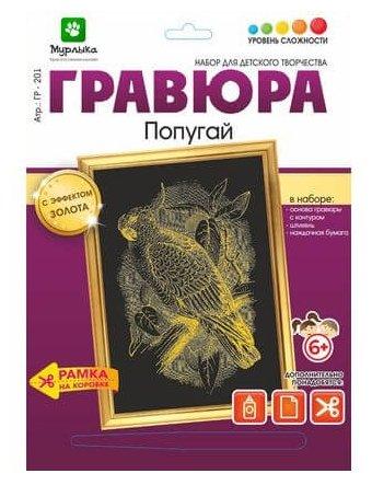 Гравюра Кот Муар Попугай (Гр-201) золотистая основа