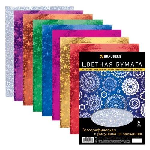 Купить Цветная бумага голографическая рисунок из звезд BRAUBERG, A4, 8 л., 8 цв., Цветная бумага и картон