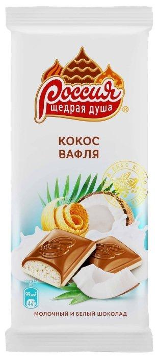 Шоколад Россия - Щедрая душа! молочный и белый с начинкой с кокосовой стружкой и вафлей