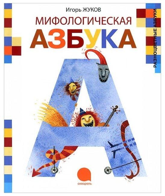 Азбука знакомств книга