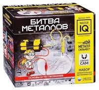 Набор Master IQ² Битва металлов