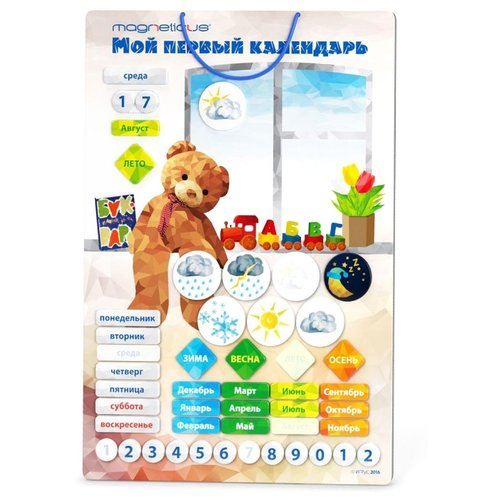Купить Календарь Magneticus CAL2010, Обучающие материалы и авторские методики