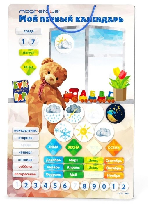 Календарь Magneticus CAL2010