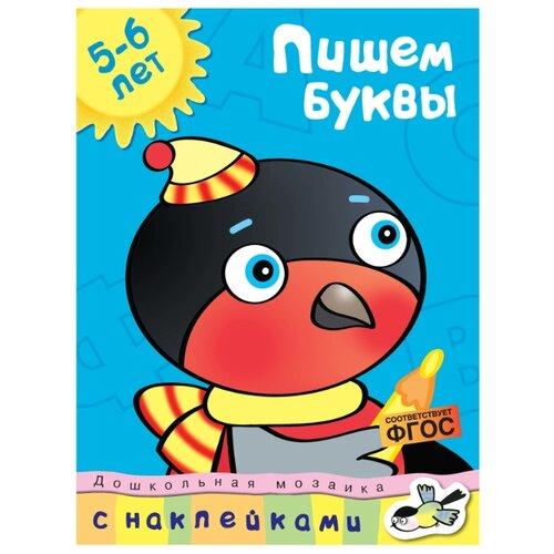Купить Земцова О.Н. Дошкольная мозаика. Пишем буквы (5-6 лет) , Machaon, Учебные пособия