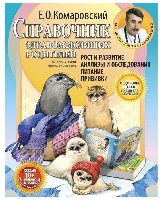 Комаровский Е.О.
