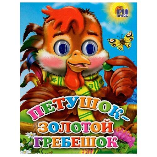 Купить Книжки на картоне с глазками. Петушок-золотой гребешок (Петушок), Проф-Пресс, Книги для малышей