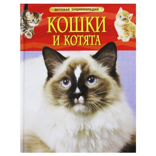 Купить Детская энциклопедия. Кошки и котята, РОСМЭН, Познавательная литература