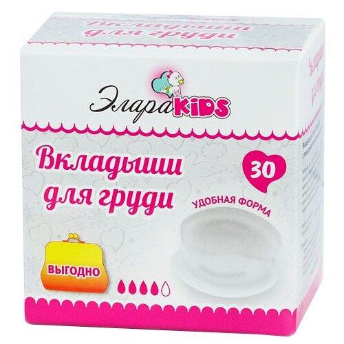 Купить ЭлараKIDS Лактационные вкладыши 30 шт., Прокладки для груди