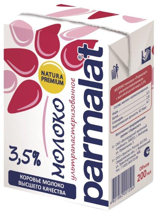 Молоко Parmalat Natura Premium ультрапастеризованное 3.5%, 200 мл