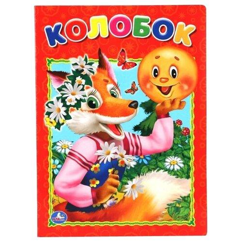 Купить К. Хомякова Картонная книжка А4. Колобок , Умка, Книги для малышей