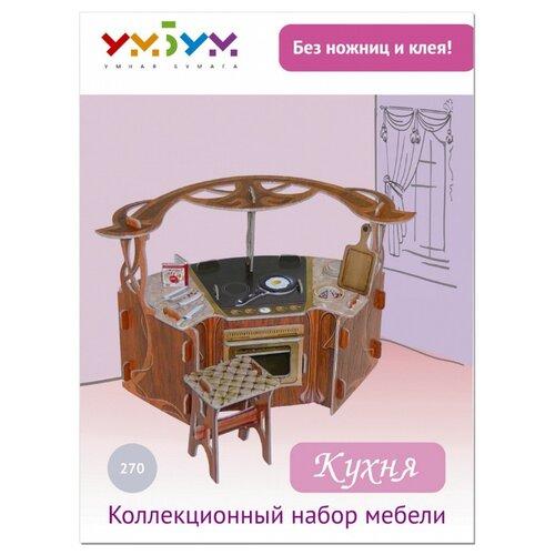 Купить Сборная модель Умная Бумага Мебель: Кухня (270), Сборные модели