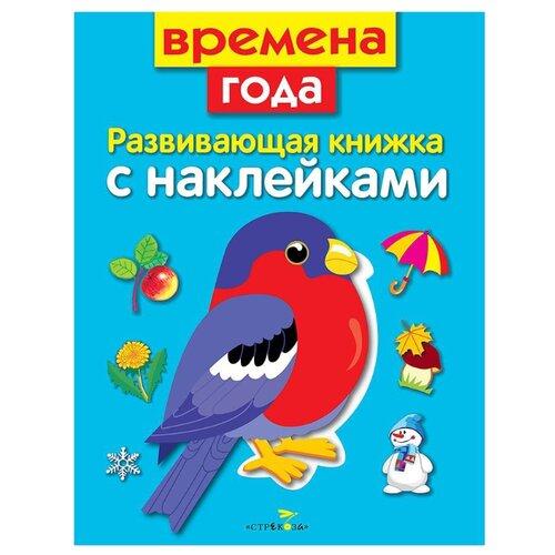 Купить Времена года. Развивающая книжка с наклейками, Стрекоза, Книжки с наклейками