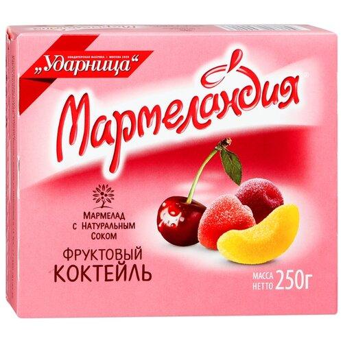 Мармелад Мармеландия Фруктовый коктейль ассорти 250 г printio фруктовый коктейль