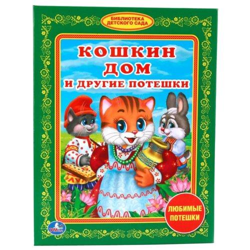 Купить Библиотека детского сада. Кошкин дом и другие потешки, Умка, Книги для малышей