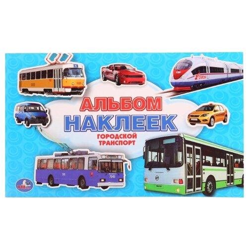 Фото - Умка Альбом наклеек Городской транспорт (978-5-506-00891-0) альбом наклеек городской транспорт