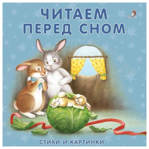 Фото - Сосновский Е. Моя самая первая книжка. Книжки-картонки. Читаем перед сном робинс книжка картонка читаем малышам