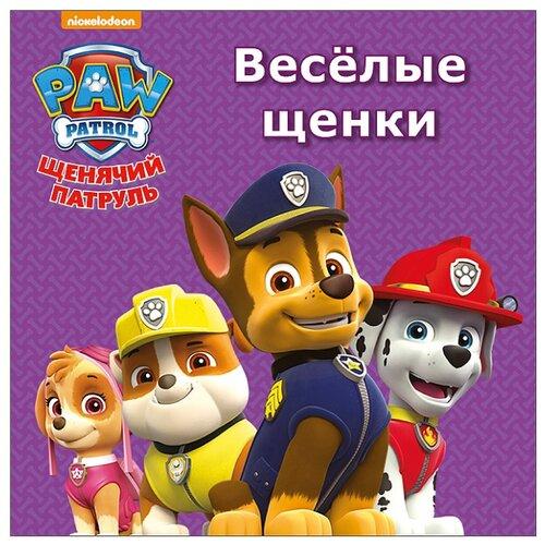 Купить Щенячий патруль. Весёлые щенки, Проф-Пресс, Книги для малышей