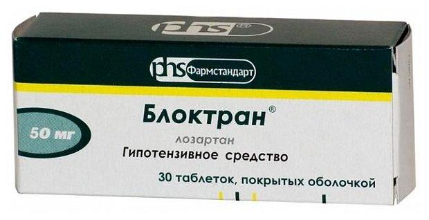 Блоктран таб п/о 50 мг №30 (3 блистера №10) (в пачке)