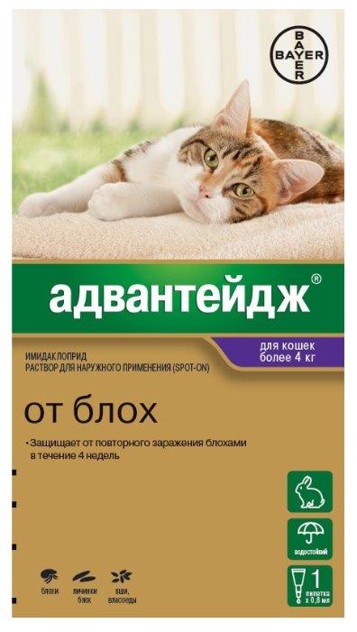 Адвантейдж (Bayer) Капли от блох для кошек более 4 кг