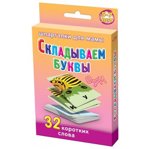Купить Набор карточек Лерман Шпаргалки для мамы. Складываем буквы. 5-7 лет 8.8x6.3 см 50 шт., Дидактические карточки