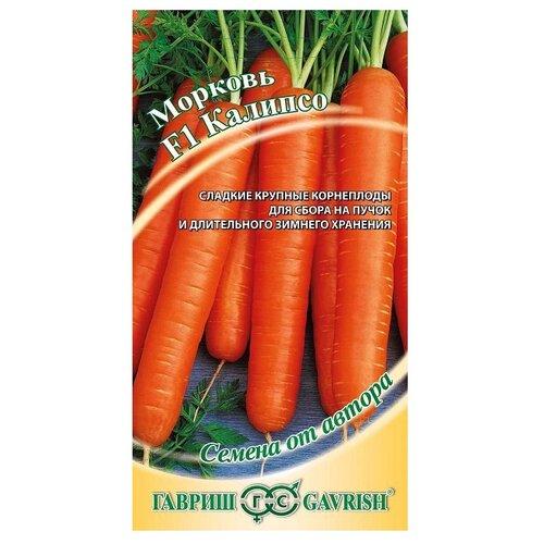 семена гавриш семена от автора морковь мармелад оранжевый 2 г 10 уп Семена Гавриш Семена от автора Морковь Калипсо F1 0,3 г, 10 уп.