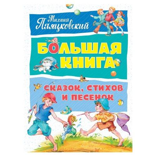Пляцковский М. Большая книга. Большая книга сказок, стихов и песенок