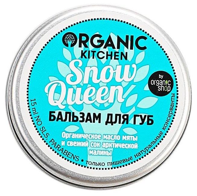 Organic Shop Бальзам для губ Organic kitchen Snow queen