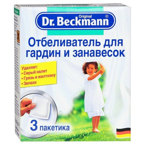 Dr. Beckmann Отбеливатель для гардин и занавесок 120 г картонная пачка рюкзак beckmann beckmann mp002xg00o1q