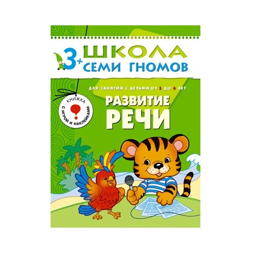 Купить Денисова Д. Школа Семи Гномов 3-4 года. Развитие речи , Мозаика-Синтез, Учебные пособия