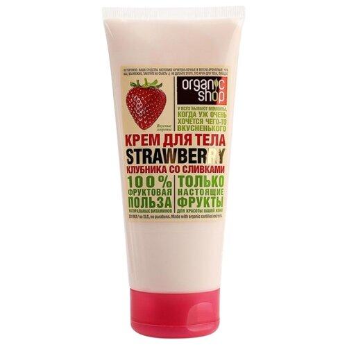 Купить Крем для тела Organic Shop Клубника со сливками, 200 мл