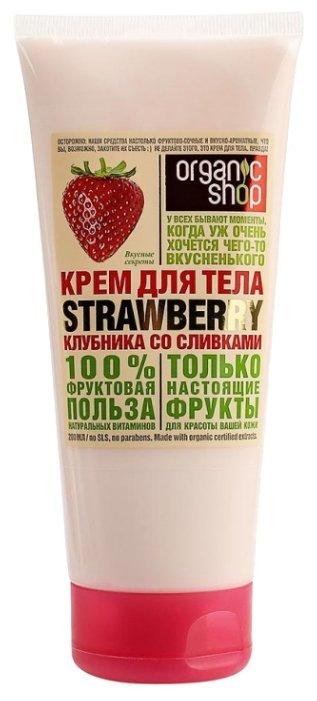 Крем для тела Organic Shop Клубника со сливками