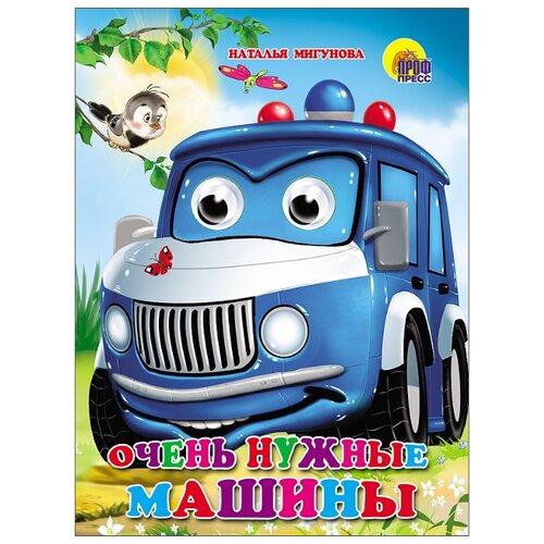 Купить Мигунова Н. Книжки на картоне с глазками. Очень нужные машинки , Prof-Press, Книги для малышей