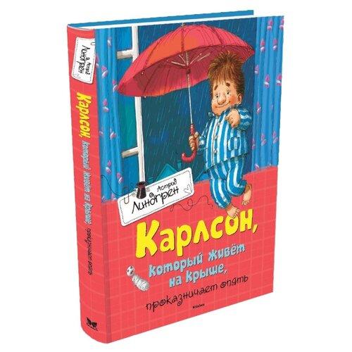 Купить Линдгрен А. Карлсон, который живёт на крыше, проказничает опять , Machaon, Детская художественная литература