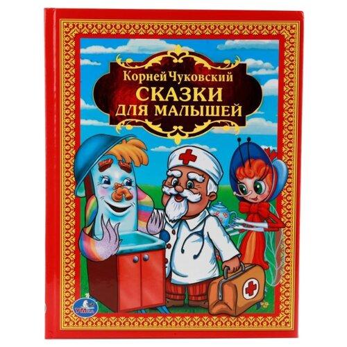 Купить Чуковский К. Сказки для малышей , Умка, Детская художественная литература