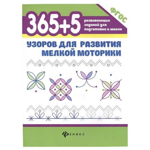 Купить Воронина Т.П. ФГОС. 365+5 узоров для развития мелкой моторики , Феникс, Учебные пособия