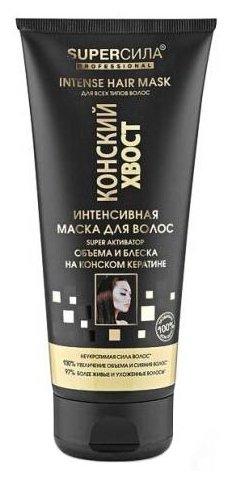 SUPERСИЛА PROFESSIONAL Интенсивная маска для волос Super активатор объема и блеска «Конский хвост»