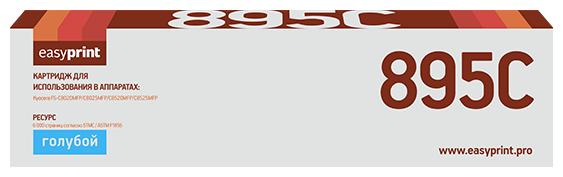 Картридж EasyPrint LK-895C, совместимый