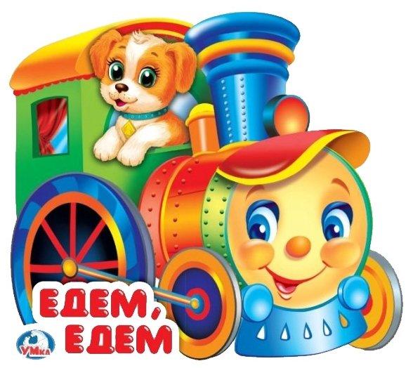 Игрушка для ванной Умка Едем, едем