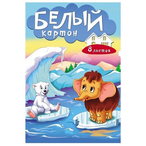 Купить Белый картон Белый мишка и мамонтенок Проф-Пресс, A4, 8 л., Prof-Press, Цветная бумага и картон