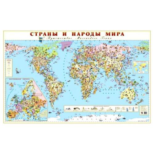 Купить Маленький гений Карта Страны и народы мира, Карты